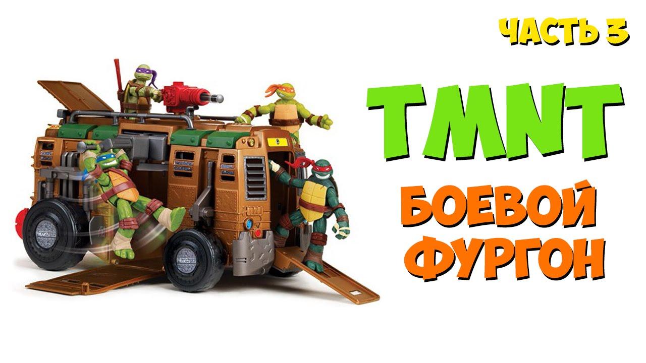 Черепашки Ниндзя Игрушки - TMNT- Черепашки ниндзя и Рокстеди .