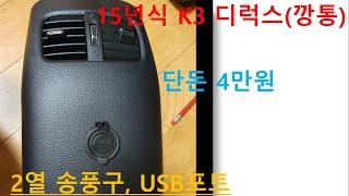 K3 2열 송풍구, 충…
