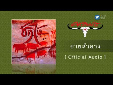 คาราบาว - ยายสำอาง [Official Audio]