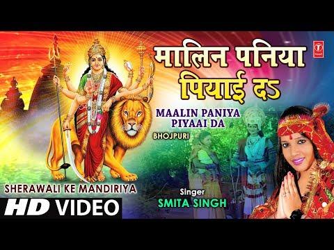 Maalin Paniya Piyaai Da Bhojpuri Devi Geet By Smita Singh [Full Video] I Sherawali Ke Mandiriya