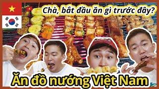 Phản ứng của người Hàn khi lần đầu ăn đồ Nướng Việt Nam  - 베트남 바베큐