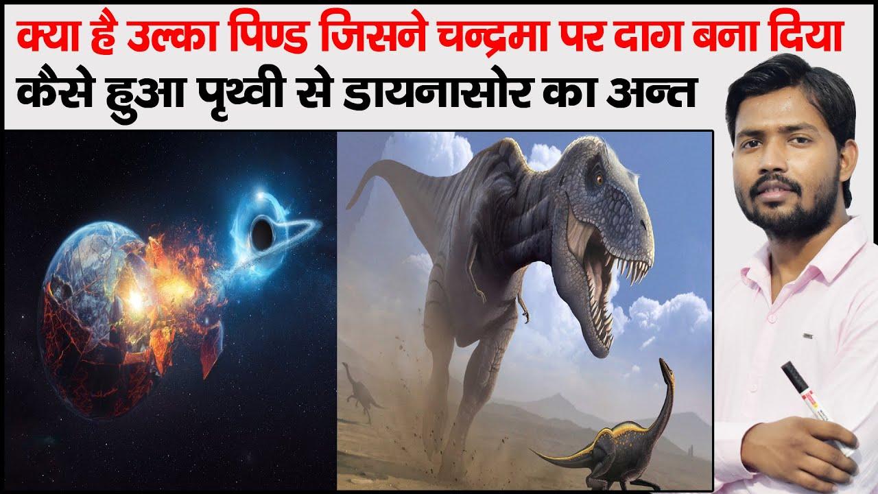 End of Dinosaurs Meteors | Meteorites | Asteroid | Miner Planet | Solar System