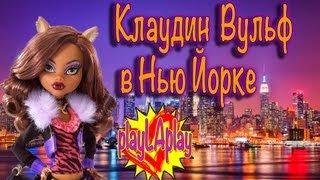 Игры Монстр Хае (Монстер Хае) PlayLAPLay Клаудин  Вульф в Нью Йорке