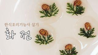한식조리기능사 실기동영상 , 화전 만드는법 [요리다나와…