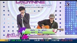 เลดี้ไนน์ ปี 3 : Lady Star Show - นัน สุนันทา โชว์เพลง ฝืนยิ้ม (1 ก.ย. 58) MCOT HD ช่อง 30