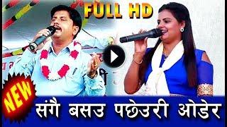 '' तिमो तो चिज पाए मेरो पनी रोटी ताद्दो हो  '' Jeevan Dahal & Sita || New Live Dohori