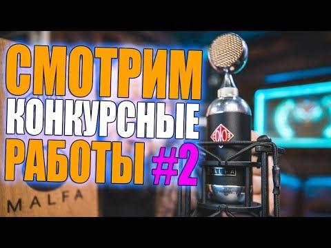 Leos Hellscream смотрит конкурсные работы #2 | Розыгрыш микрофона Soyuz Malfa