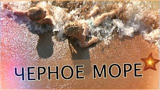 VLOG:Дети купаются на море.Пляж песок и солнце.Геленджик .Trips to the sea Russia