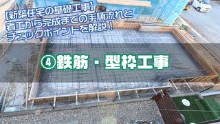【住宅基礎工事】④鉄筋工事・型枠工事