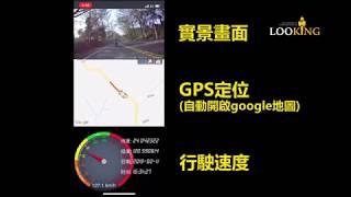 LOOKING行車記錄器 新版APP「VF Cam」 功能介紹