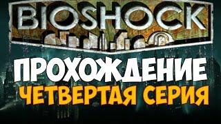 Bioshock - Прохождение - На русском языке - Четвёртая Серия