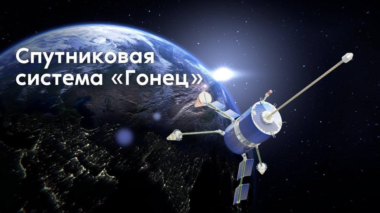 Спутниковая система «Гонец 2.0»