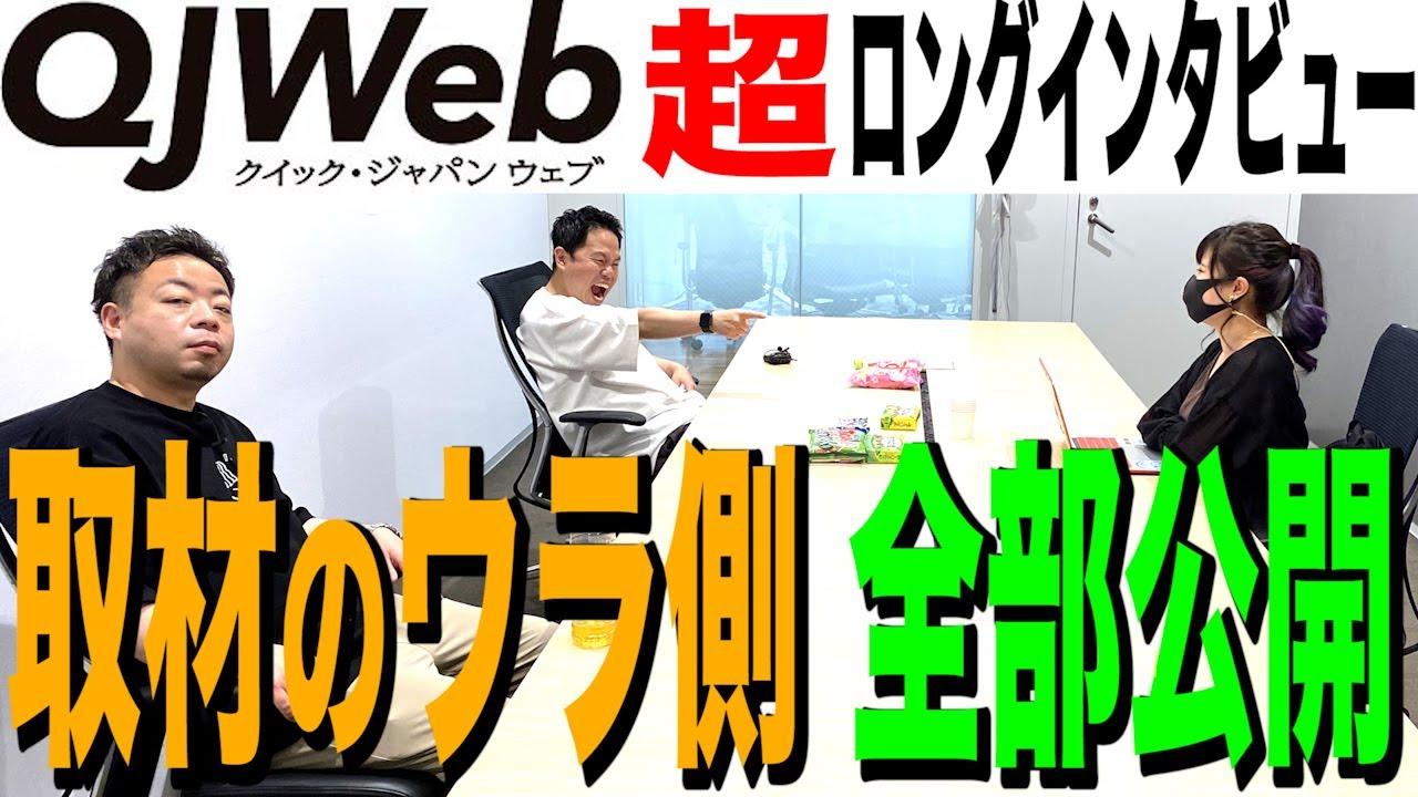 【裏側全て見せます】QJWebの取材中また津田が…ユースケからサプライズも!【ダイアンYOU&TUBE】
