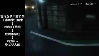 ムーバス吉祥寺東循環×京王バス鷹64系統