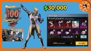 فتح سيزن 18 اربي 100 وصناديق السيزن بقيمة 30,00$ الف شدة 😱 وتوزيع شدات للمشاهدين🎁