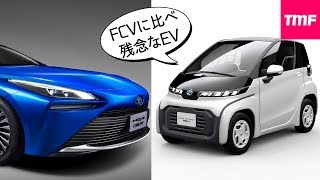 燃料電池車Miraiと比較して残念過ぎるトヨタの電気自動車