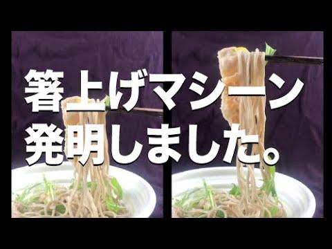箸上げマシーン発明しました(Invented a chopstick lifting machine.)