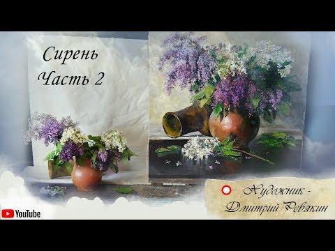 """Как написать сирень, как нарисовать цветы, ЧАСТЬ 2 🎨 натюрморт маслом """"Букет сирени"""""""