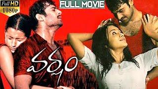 Varsham Telugu Full Length Movie | Prabhas, Trisha, Gopichand | Telugu Movies