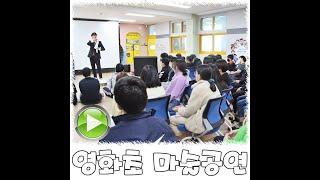 경북 영천 문화 행사 오프닝 마술 공연 영상 영화초 관…