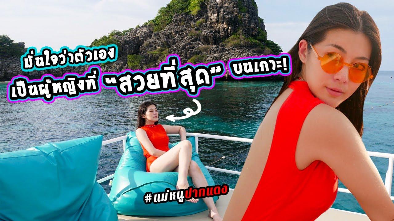มาดำน้ำ ชมปะการังกับสตรีที่สวยที่สุดบนเกาะกันเถอะ!!   แม่หนูปากแดง EP. 75