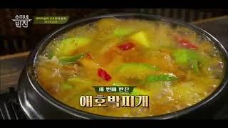(수미네 반찬) 애호박 찌개 - 51회