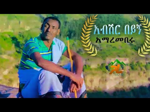 Amare Menberu – አማረ መንበሩ | አብሽር በይኝ – New Ethiopian Music (Official Video)