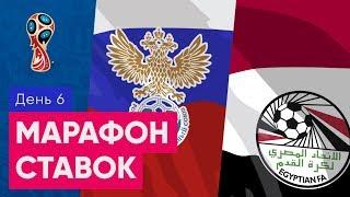 ЧМ 2018 Россия - Египет Польша - Сенегал Обзор и прогноз на футбол 19.06.2018