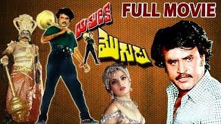 Yamudiki Mogudu Telugu Full Movie | Rajnikanth | Kanaka | Tamil Dubbed Movie | V9 Videos