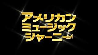 『アメリカン・ミュージック・ジャーニー』予告