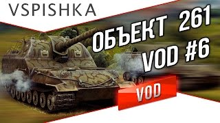 Объект 261 - VOD по World of Tanks / Vspishka.pro #5