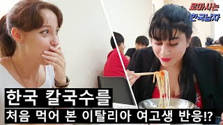 [한국음식 해외반응] 칼국수를 처음 먹고 난리난 이탈리아 여고생들의 반응?!