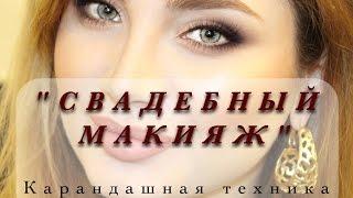 СВАДЕБНЫЙ МАКИЯЖ, Нежный макияж,  Bridal makeup tutorial, Карандашная техника.(, 2015-02-27T21:19:16.000Z)