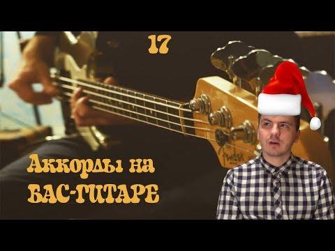 Аккорды на бас-гитаре