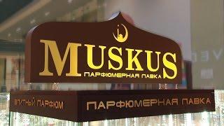 Парфюмерная лавка Мускус. Рекламный ролик. Студия Медиана. Сочи.(Рекламный ролик парфюмерной лавки Мускус. Произведён ТО
