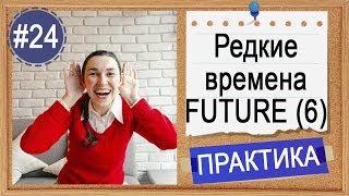 Практика #24 Редкие времена Future: Future Continuous и Future Perfect | Уроки английского языка