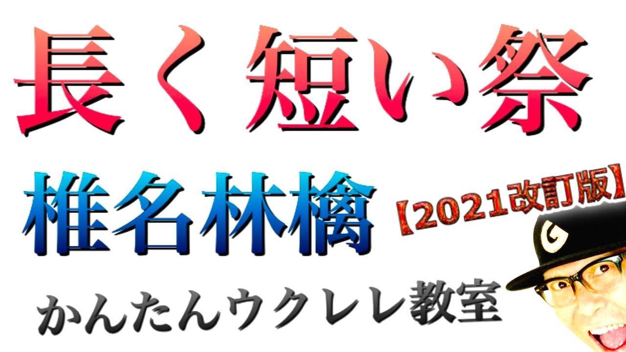 【2021改訂版】長く短い祭 / 椎名林檎(KEYが変わってより簡単に)《ウクレレ 超かんたん版 コード&レッスン付》 #GAZZLELE