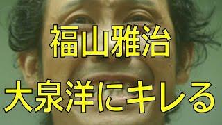 【大泉よう】福山まさはるがセリフを覚えない洋ちゃんにキレる?!大泉さ...