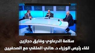 سلامة الدرعاوي وفايق حجازين - لقاء رئيس الوزراء د. هاني الملقي مع الصحفيين