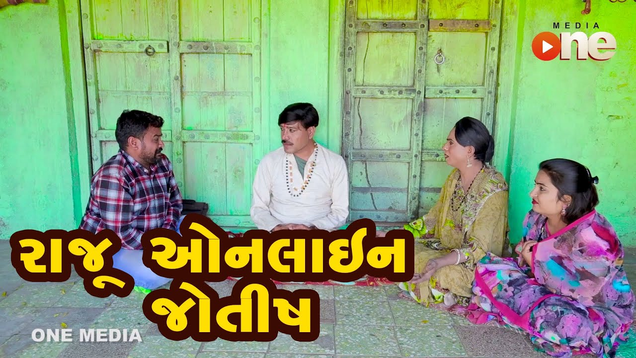 Raju Online Jotish |  Gujarati Comedy | One Media | 2020