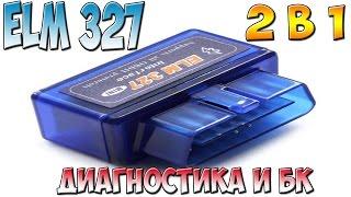 видео Возможности ELM327