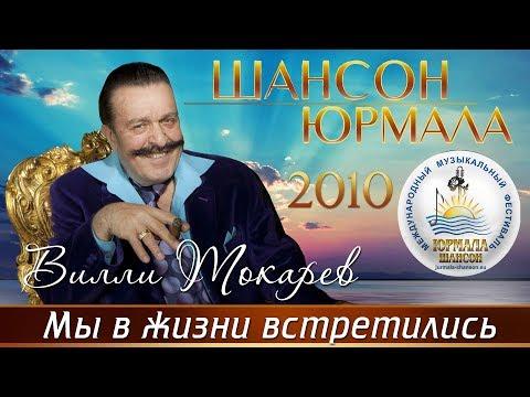 Вилли Токарев - Мы в жизни встретились (Шансон - Юрмала 2010)