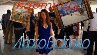 Обзор на выставку картин Арнольда Лаховского Наследие эмигранта в галерее Виктория