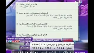أحمد موسى: هاشتاج «نعم للمحاكمات العسكرية» رقم 3 على «تويتر» .. فيديو