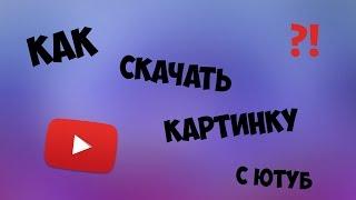 [Гайд]Как скачать картинку/аватарку с канала ютуб