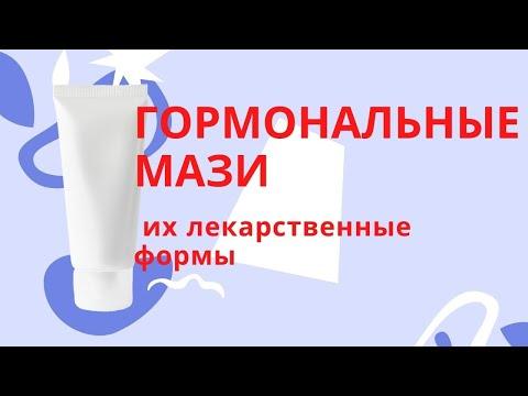 Гормональные мази - их лекарственные формы (крема, лосьоны и др.). (часть 3)
