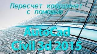 ПЕРЕСЧЕТ КООРДИНАТ В AutoCad 'е