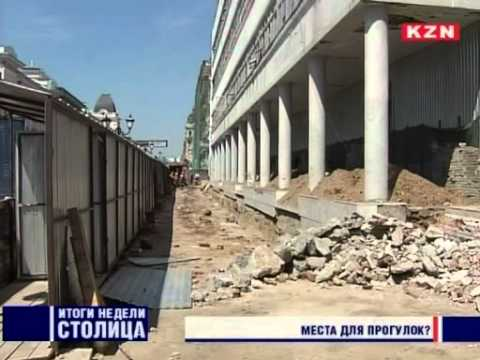 ПОМЯТОЕ ЛИЦО КАЗАНИ - БАУМАНА И ПЕТЕРБУРЖСКАЯ - 15.07.2012