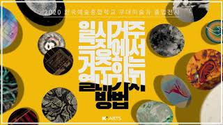 2020 한국예술종합학교 무대미술과 졸업전시 _ 일시거…