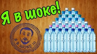 Я в шоке !!! 5 идей из пластиковых бутылок / I'm shocked! 5 ideas with plastic bottles(В сегодняшнем выпуске я в шоке покажу вам 5 замечательных и интересных идей о том что можно сделать из пласт..., 2015-10-16T11:50:47.000Z)
